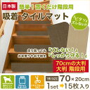 階段マット 置くだけ 階段 吸着タイルマット (大判 70×20cm 15枚入 薄さ3mm 日本製)