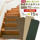 【新色追加!】階段マット 置くだけ 階段 吸着タイルマット (大判 70×20cm 15枚入 薄