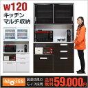 食器棚 キッチンボード 幅120cm 奥行き48cm 高さ200cm