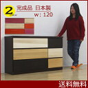 送料無料 かわいい家具 人気のチェスト ローチェストが送料無料。デザイン重視 セール