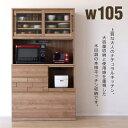 レンジボード レンジ台 ダイニングレンジボード 食器棚 キッチンボード 完成品 105幅 日本製 完成品 ナチュラル 木目 木製 引出全段 フルオープンスライドレール採用