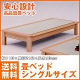 畳ベッド ベッド たたみベッド シングルベッド ベッドフレーム 和風 国産 モダン 激安