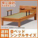 畳ベッド ベッド たたみベッド シングルベッド ベッドフレーム 激安価格畳ベッド ベッド たたみベッド シングルベッド ベッドフレーム 和風 国産 モダン 激安