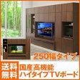 テレビ台 テレビボード 幅250 TVボード 国産 キャビネット 収納 リビングボード 完成品 日本製 送料無料 楽天 通販