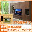 テレビ台 テレビボード 幅270 上置き付 TVボード 国産 キャビネット 収納 リビングボード 完成品 日本製 送料無料 楽天 通販