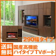 テレビ台 テレビボード 幅290 上置き付 TVボード 国産 キャビネット 収納 リビングボード 完成品 日本製 送料無料 楽天 通販
