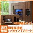 テレビ台 テレビボード 幅430 上置き付 TVボード 国産 キャビネット 収納 リビングボード 完成品 日本製 送料無料 楽天 通販