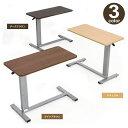 ベッド用テーブル ベッド用昇降式テーブル テーブル ロー机 高さ調節付 キャスター付 幅80 奥行40 高さ65〜95cm 介護用 介護テーブル MDF スチー...