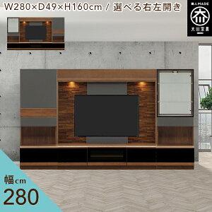 [送料無料/受注制作] 幅280cm 壁面収納 テレビボード