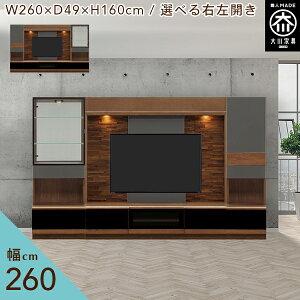 [送料無料/受注制作] 幅260cm 壁面収納 テレビボード