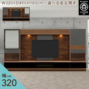 [送料無料/受注制作] 幅320cm 壁面収納 テレビボード