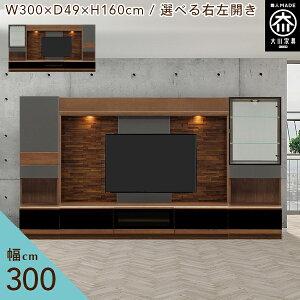 [送料無料/受注制作] 幅300cm 壁面収納 テレビボード