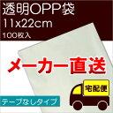 メーカー直送 透明OPP袋 【S11-22】 テープなし:100枚入 ※メール便不可