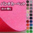 フジロッキー【91cm巾】パンチカーペット