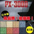 スミノエ タイルカーペット PX-3000[02P07Feb16]
