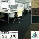 スミノエ タイルカーペットECOS(エコス)SG-300/SG-370