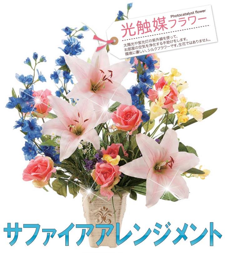 アレンジメントフラワー サファイア[LA1001] 光触媒消臭フラワー/造花/空気清浄/プレゼント