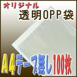 当店オリジナル 透明OPP袋【A4サイズのテープ無しタイプ:100枚入】幅22.5×高さ31cm◆メール便発送も可能◆
