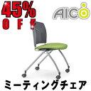 Aico 肘なし キャスタータイプチェア MC-324G