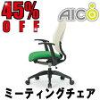 Aico ヘッドレスト付きハイバックタイプチェア OS-3055□□-□□