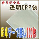 当店オリジナル 透明OPP袋【B4サイズのテープ無しタイプ:100枚入】幅27×高さ40cm◆メール便発送も可能◆