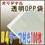 当店オリジナル 透明OPP袋【B4サイズのテープ付きタイプ:100枚入】幅27×高さ38+テープ部4cm◆メール便発送も可能◆