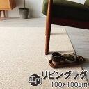 ショッピンググラグラ スミノエHOMEラグ|Mシープ・フレーテ 100×100cm(正円)
