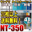 【20枚以上送料無料】サンゲツ タイルカーペット【NT-350】[02P07Feb16]