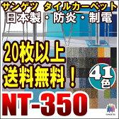 【20枚以上送料無料】サンゲツ タイルカーペット【NT-350】