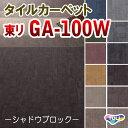 東リ タイルカーペット|GA-100W:シャドウブロック...