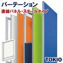 パーテーションスチールタイプ直線パネルTOKIOオフィス家具 | FLPX-S0906W