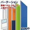 パーテーションスチールタイプ直線パネル上部ガラスTOKIOオフィス家具 | FLPX-SPG1912W