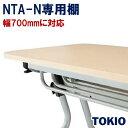 NTA-Nシリーズ専用棚TOKIOオフィス家具 | NTA-T07