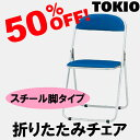 TOKIO【CF-100T】折りたたみチェア