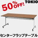 TOKIO【FCT-1890】センターフラップテーブル