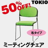 オフィス家具TOKIO【FNT-10】ミーティングチェア(塗装脚・布)/業務用家具/事務用椅子/オフィスチェア/FNT10/