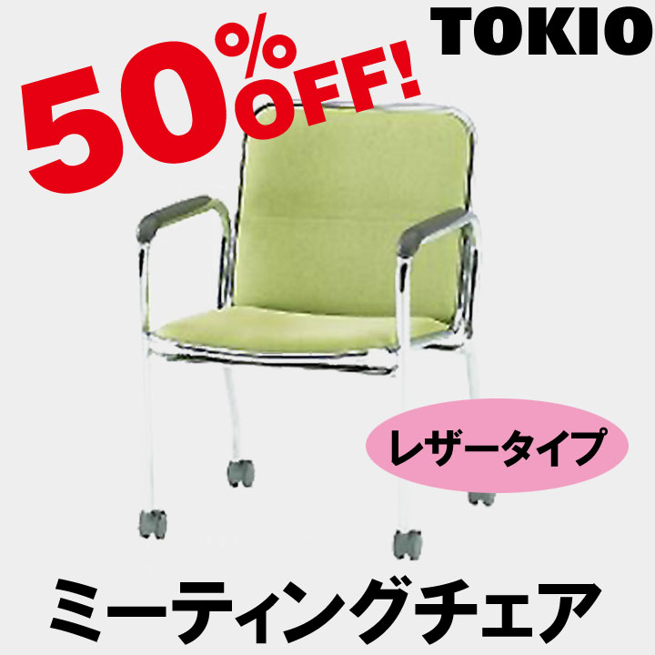 TOKIO【FSB-K4AL】ミーティングチェア ポイント3倍!/キャスター脚/肘付/ビニールレザー/業務用家具/事務用椅子/FSBK4AL/