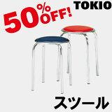 オフィス家具TOKIO】【M-24M】スツール(丸椅子)/業務用家具/スタッキング/M24M/