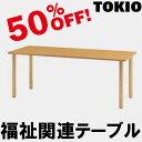 TOKIO【MIT-1575】福祉関連テーブル