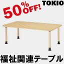 TOKIO【MK-1890C】福祉関連テーブル