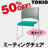 オフィス家具TOKIO【NSC-15】ミーティングチェア(布)/業務用家具/事務用椅子/オフィスチェア/NSC15/
