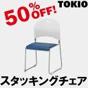 TOKIO【NSC-25L】スタッキングチェア