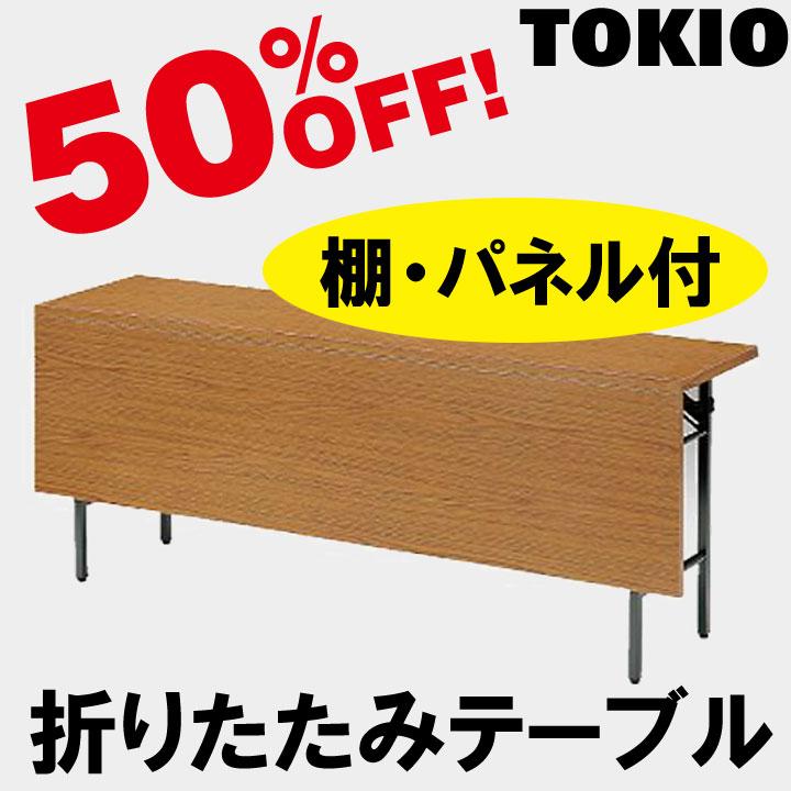 TOKIO【T-1560P】折りたたみテーブル ポイント3倍!/W1500×D600×H700/棚付/パネル付/共貼/集会所/公民館/会議室/テーブル/業務用家具/T1560P/
