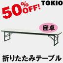 TOKIO【TES-1590】座卓・折りたたみテーブル