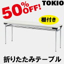 TOKIO【TFW-1560】折りたたみテーブル