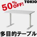 TOKIO【TMC-1260】多目的テーブル