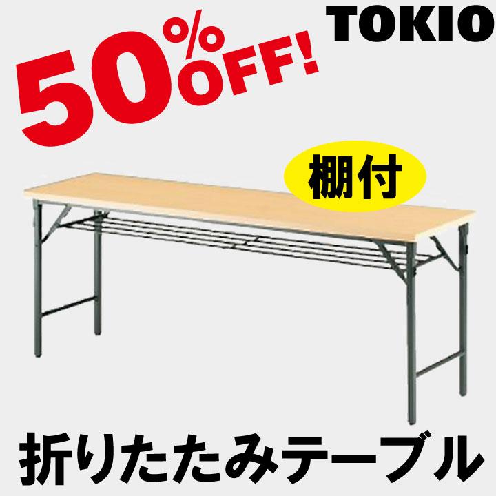TOKIO【TW-1845T】折りたたみテーブル ポイント3倍!/W1800×D450×H700/棚付/パネル無/共貼/集会所/公民館/会議室/テーブル/業務用家具/TW1845T/
