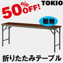 TOKIO【TW-1560TN】折りたたみテーブル