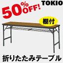 TOKIO【TWS-1260T】折りたたみテーブル