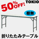 TOKIO【TWS-1260TN】折りたたみテーブル